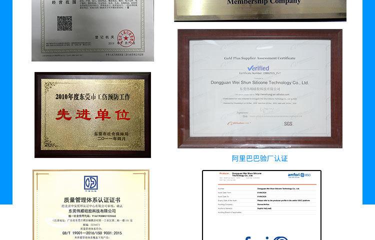 详情页公司介绍750-12片-专利_10